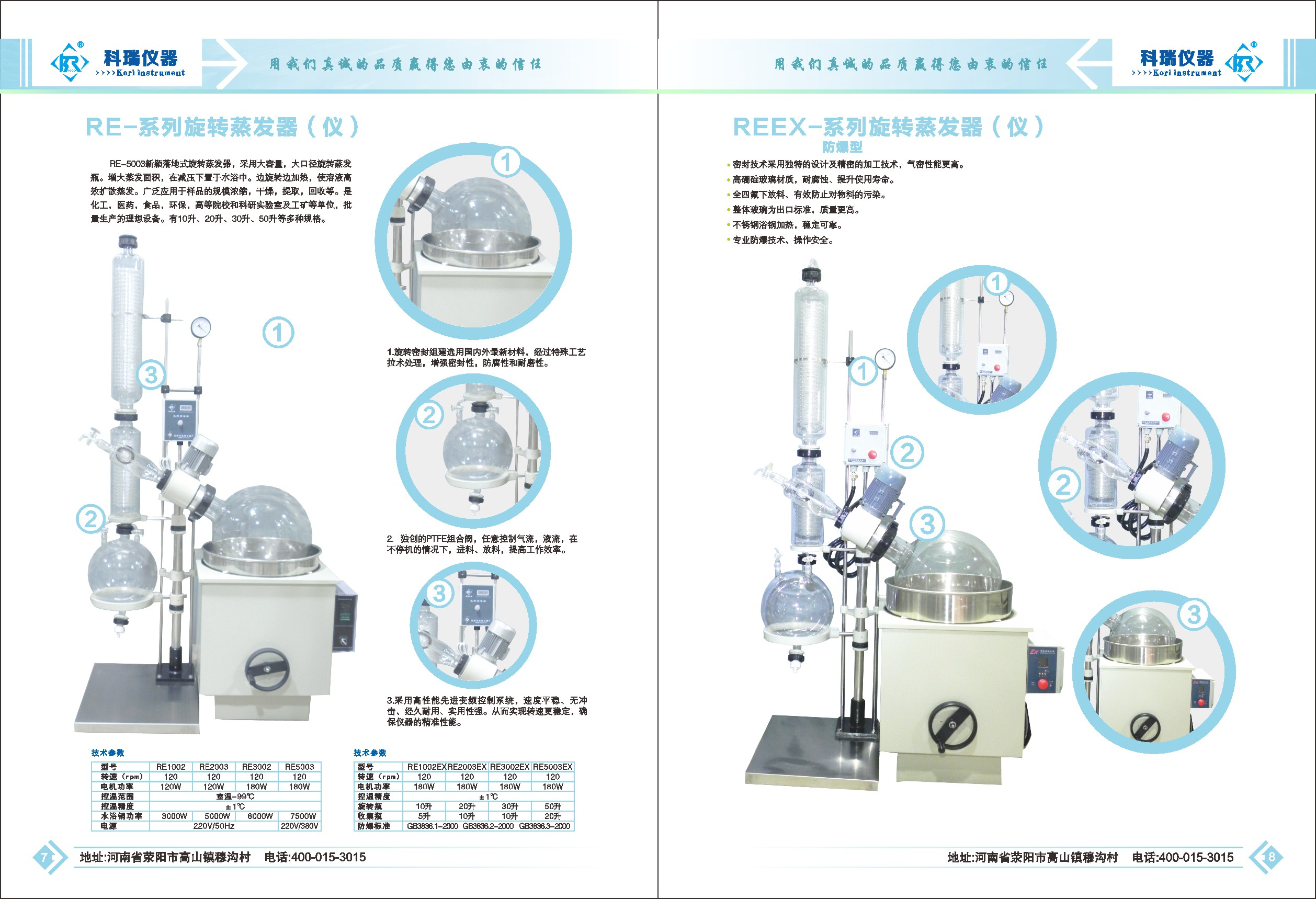 Xingyang Kori Instrument factory for Glass Reactor & Vacuum Rotary evaporator for lab mix use