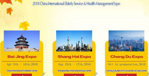 2018 China International Elderly Service & Health Management Expo, Beijing, China