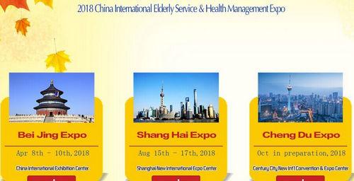 2018 China International Elderly Service & Health Management Expo, Beijing, China