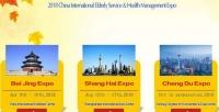 2018 China International Elderly Service & Health Management Expo