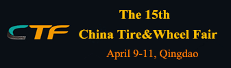 The 15th China Int'l Tyre, Wheel and Rubber Fair (CTF 2018), Qingdao, Shandong, China