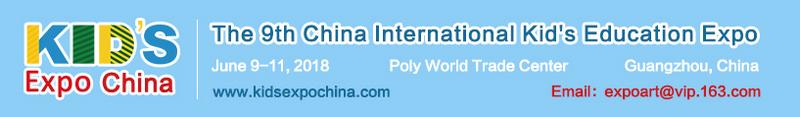 2018 The 2nd China PreschoolEducationConference&  The9thChina International Kids Education Expo, Guangzhou, Guangdong, China