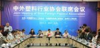 The 18th China Plastics Exhibition & Conference (China PEC'2018)