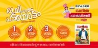 Vanitha Pachakarani Contest 2018