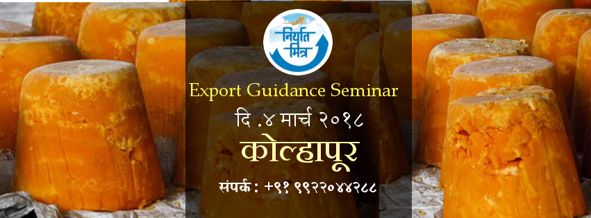Export Guidance Seminar On 4th March, Kolhapur, Kolhapur, Maharashtra, India