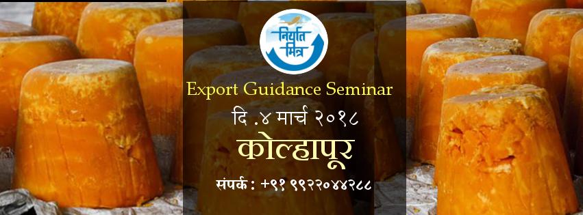 Export Guidance Seminar On 4th March, Kolhapur, Kolhapur, Maharashtra, India