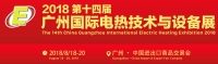 The 14th China Guangzhou Int'l Electric Heating Exhibition (GEHE2018)