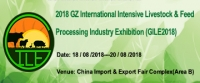 2018 Guangzhou International Intensive Livestock Farming & Feed Processing Industry Exhibition (GILE 2018)