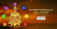 Free   Chakra Uttejan Workshop Surat