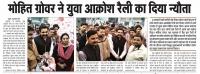कांग्रेस की जनआक्रोश रैली का न्योता दिया : मोहित मदनलाल ग्रोवर