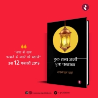 Book Launch - Ek Shama Jali, Ek Parvana