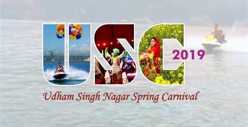 Udham Singh Nagar Spring Carnival 2019, Udham Singh Nagar, Uttarakhand, India
