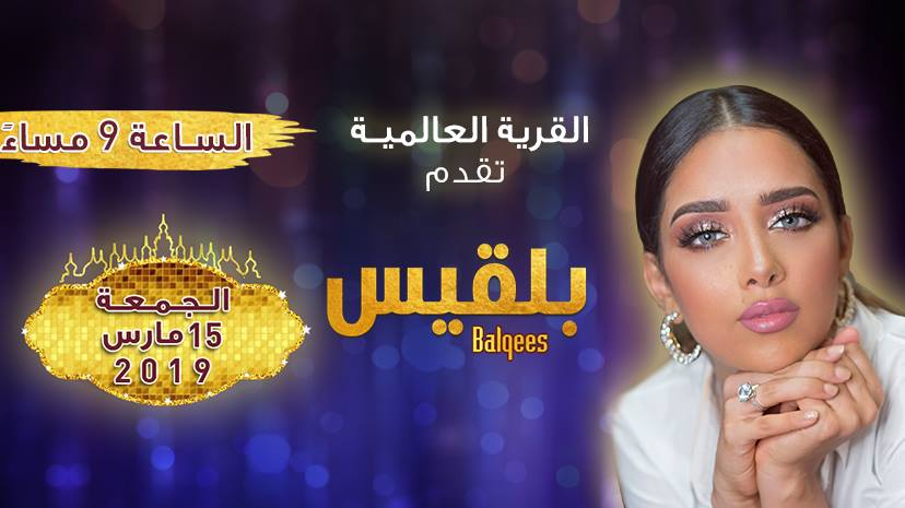 Catch Balqees Fathi Live at Global Village on 15th March, Dubai, United Arab Emirates