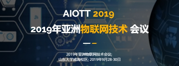 2019 Asia IoT Technologies Conference (AIOTT 2019), Weihai, Shandong, China