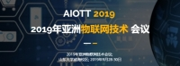 2019 Asia IoT Technologies Conference (AIOTT 2019)