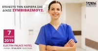 Ιατρική Ημέρα Καριέρας στη Αθήνα