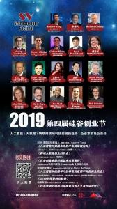 2019 Silicon Valley Entrepreneurs Festival