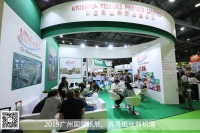 2020 The 17th International Pulp & Paper Industry Expo-China