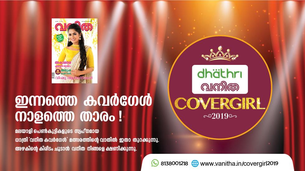 Dhathri-Vanitha Covergirl Contest 2019, Kottayam, Kerala, India