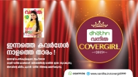 Dhathri-Vanitha Covergirl Contest 2019