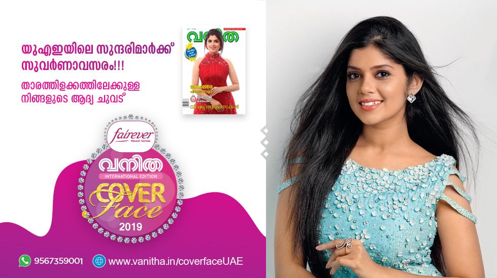 Vanitha Coverface Contest 2019 - UAE, Kottayam, Dubai, United Arab Emirates