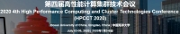 2020 4th High Performance Computing and Cluster Technologies Conference (HPCCT 2020)