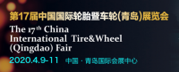 The 17th China International Tire&Wheel (Qingdao) Fair