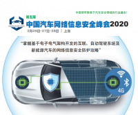 The 5th Annual CHINA AUTOMOTIVE CYBER SECURITY SUMMIT 2020