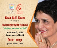 International Hindi Conference - World Hindi Day