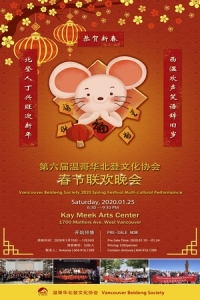 Vancouver Beideng Society 2020 Spring Festival Multi-Culture Performance