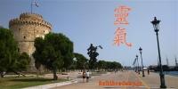 Reiki 1st degree - Thessaloniki