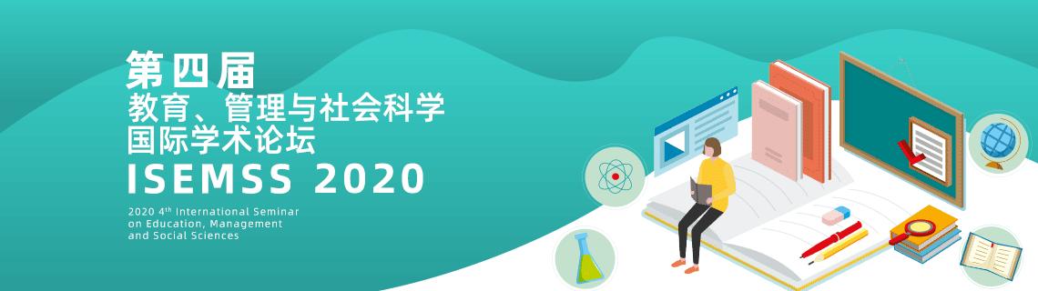 20204thInternational Seminar on Education, Management and Social Sciences (ISEMSS 2020), Dali, Yunnan, China
