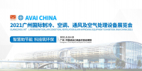 2021 Guangzhou Int'l Refrigeration, Air-Condition, Ventilation, Air-Improving Equipment Exhibition (AVAI China)